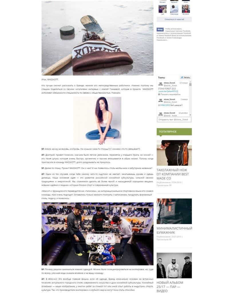 """Журнал """"Stone Forest"""", май 2015 г."""