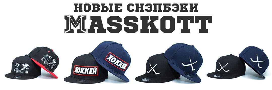 Хоккейные кепки MASSKOTT с прямым козырьком