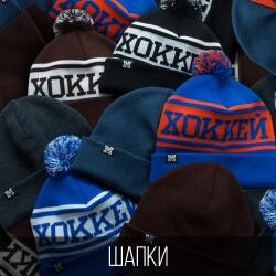 Хоккейные шапки