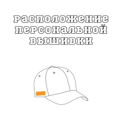 "MASSKOTT Бейсболка ""Сухарь"" снэпбэк чёрный-белый"