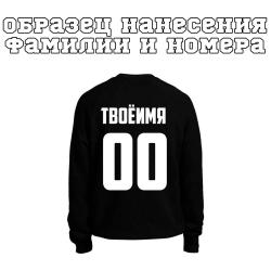 """MASSKOTT Хоккейный крюнек свитшот """"HoCKeY"""" чёрный"""