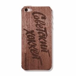 """Защитный деревянный скин для iPhone MASSKOTT """"Советский хоккей"""""""