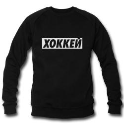 "MASSKOTT Крюнек свитшот бокслого ""ХОККЕЙ"" чёрный"