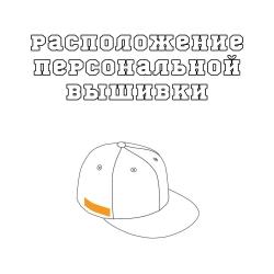 Вышивка на бейсболке