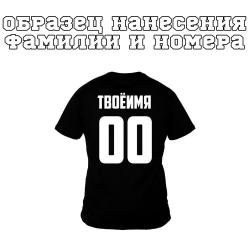 Печать фамилии и номера на футболке