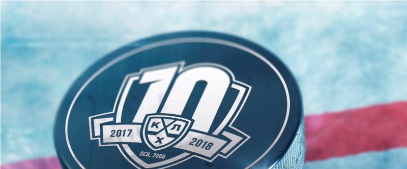 10 юбилейный сезон КХЛ 2017 2018