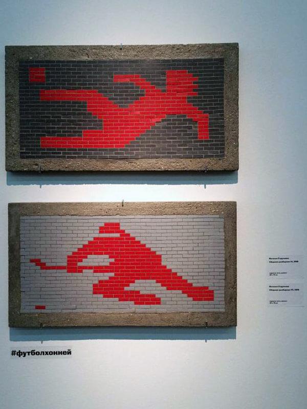 НАТАЛЬЯ СТРУЧКОВА. Сборная-разборная, 2016. Выставка Футбол - хоккей в Центре современного искусства Винзавод.